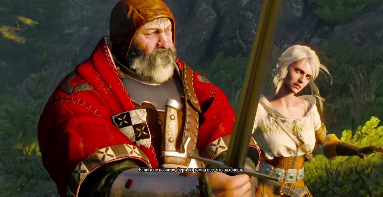 Как сделать чтобы кровавый барон выжил